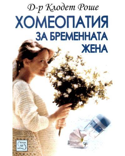 Хомеопатия за бременната жена - 1