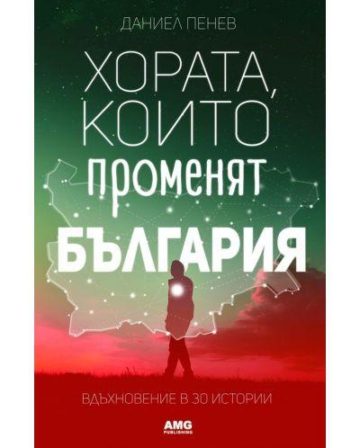 Хората, които променят България. Вдъхновение в 30 истории - 1