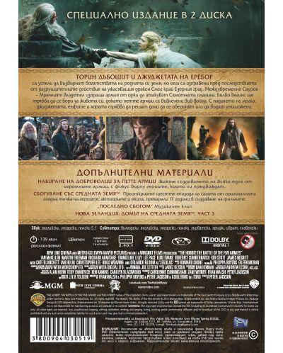 Хобит: Битката на петте армии - Специално издание в 2 диска (DVD) - 3