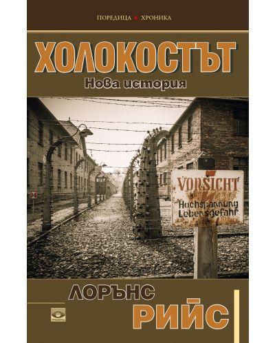 Холокостът. Нова история - 1