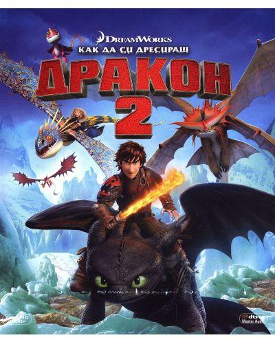 Как да си дресираш дракон 2 (Blu-Ray) - 1