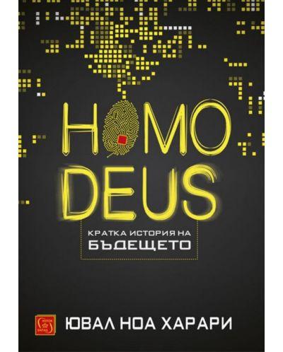 Homo deus. Кратка история на бъдещето (твърди корици) - 2