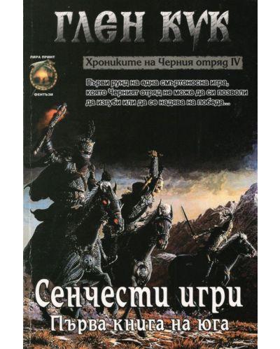 Хрониките на Черния отряд IV: Сенчести игри - 1