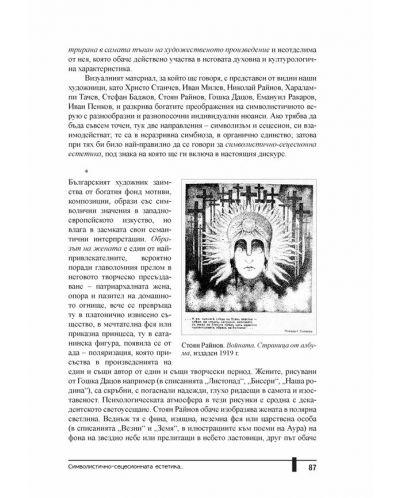 Храмът на страстите. Първи стъпки на българската естетическа мисъл - 6