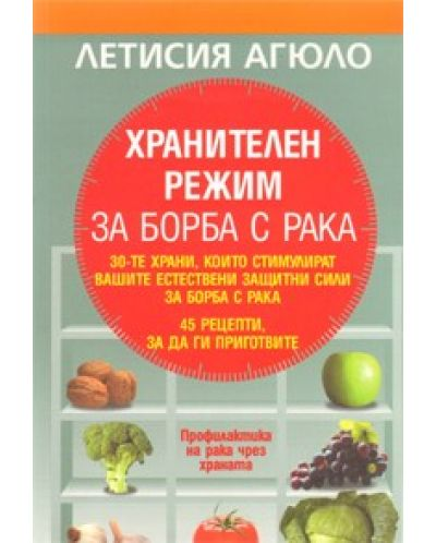 Хранителен режим за борба с рака - 1