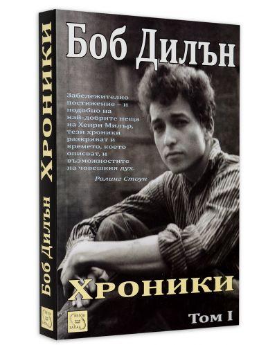 Боб Дилън. Хроники - том 1 - 3