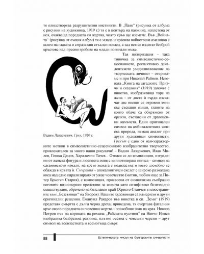 Храмът на страстите. Първи стъпки на българската естетическа мисъл - 7