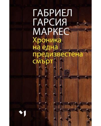 hronika-na-edna-predizvestena-smart - 1
