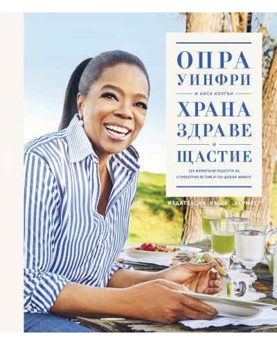 Храна, здраве и щастие - 1
