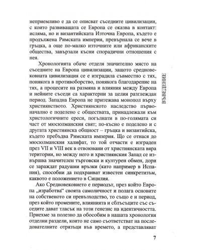 hronologija-na-srednovekovieto-5 - 6