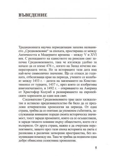hronologija-na-srednovekovieto-3 - 4