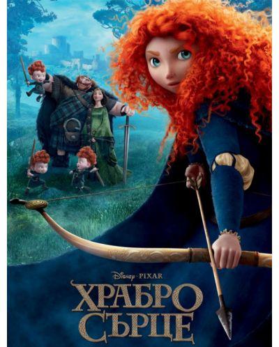 Храбро сърце (Blu-Ray) - 1