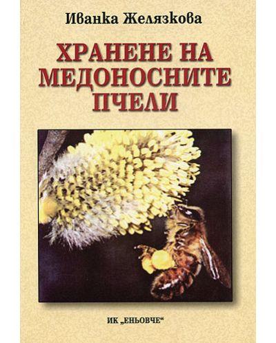 Хранене на медоносните пчели - 1