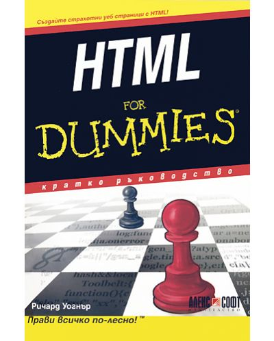 HTML for dummies - 1
