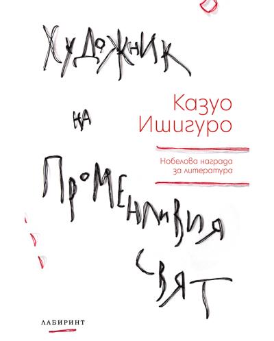 hudozhnik-na-promenlivija-svjat - 1