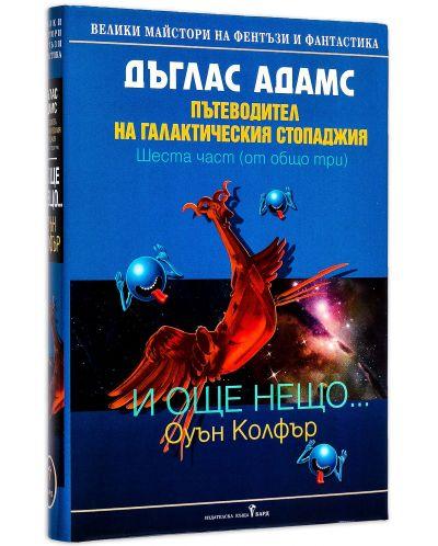 И още нещо... Пътеводител на галактическия стопаджия (Шеста част от общо три) - 1