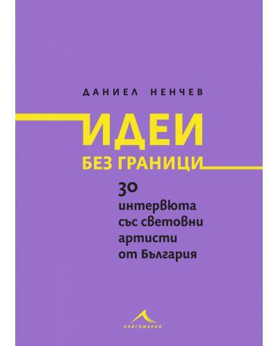 Идеи без граници: 30 интервюта със световни артисти от България - 1