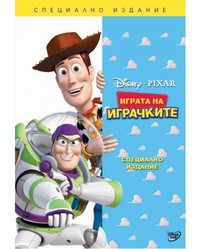 Играта на играчките (DVD) - 1