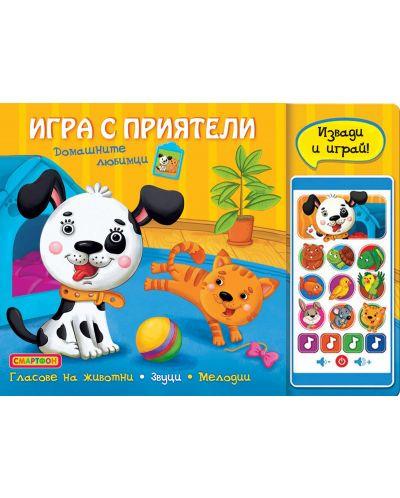 Игра с приятели: Домашните любимци (Смартфон) - 1