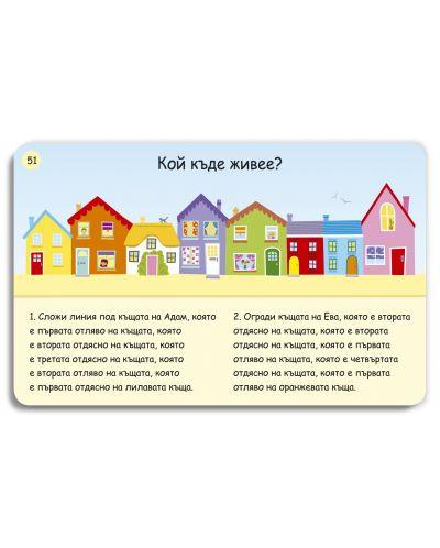 Игри и загадки за големи деца: Активни карти - 5