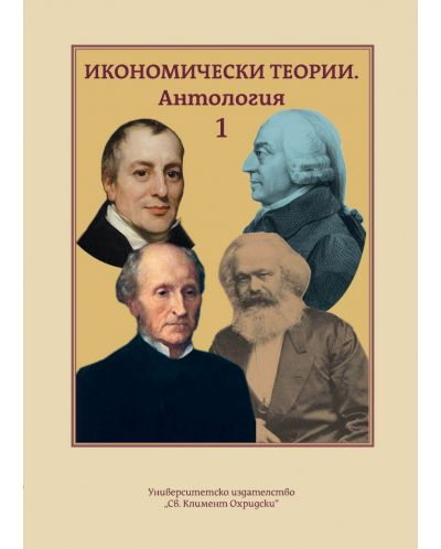 Икономически теории. Антология - том 1 - 1