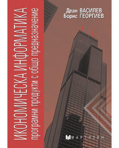 Икономическа информатика: Програмни продукти с общо предназначение (Мартилен) - 1