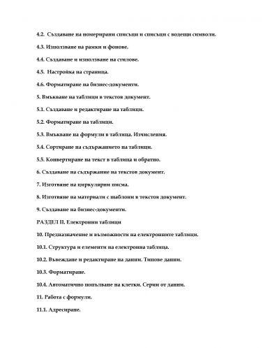 Икономическа информатика: Програмни продукти с общо предназначение (Мартилен) - 3