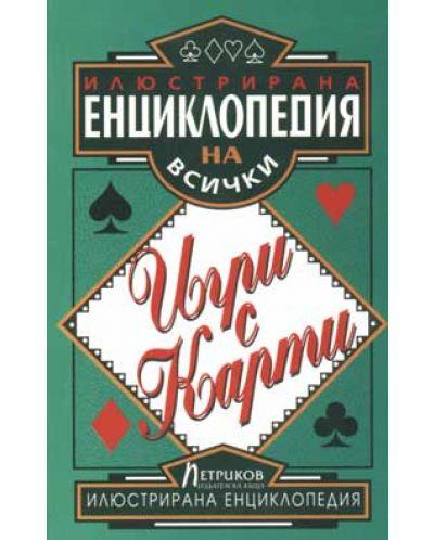 Илюстрирана енциклопедия на всички игри с карти - 1