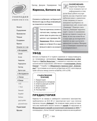 Илумине: Досието Illuminae_01 - 3
