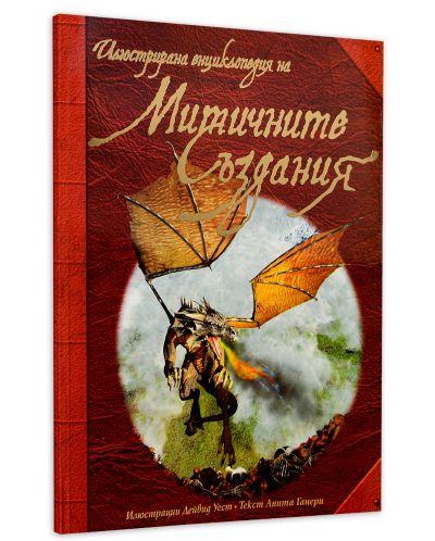 Илюстрована енциклопедия на митичните създания - 3