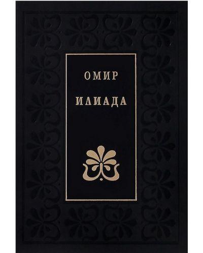 Илиада (луксозно издание) - 1