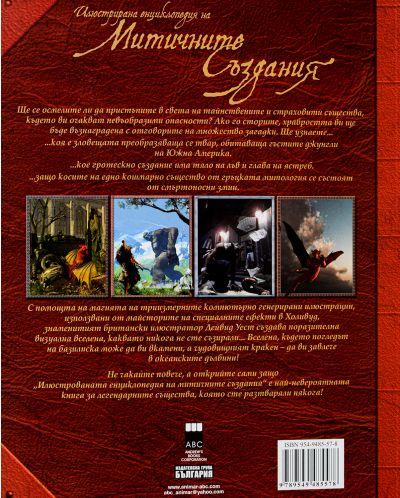 Илюстрована енциклопедия на митичните създания - 2