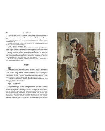 Ана Каренина (Инфодар, луксозно издание) - 6
