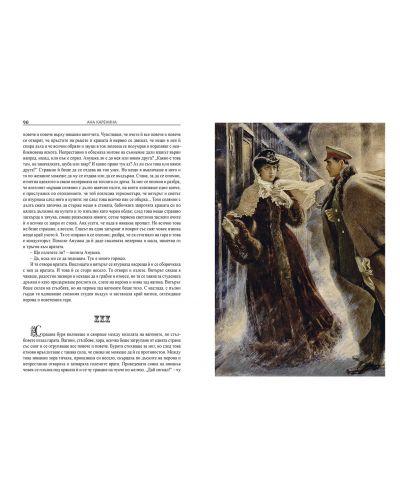 Ана Каренина (Инфодар, луксозно издание) - 4
