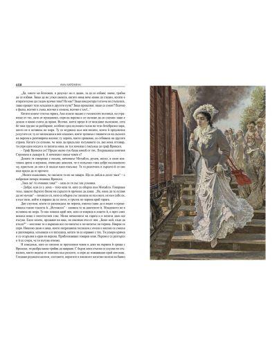 Ана Каренина (Инфодар, луксозно издание) - 8