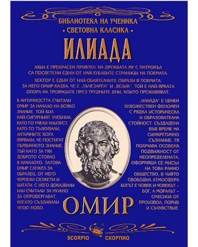 Библиотека на ученика: Илиада (Скорпио) - 1