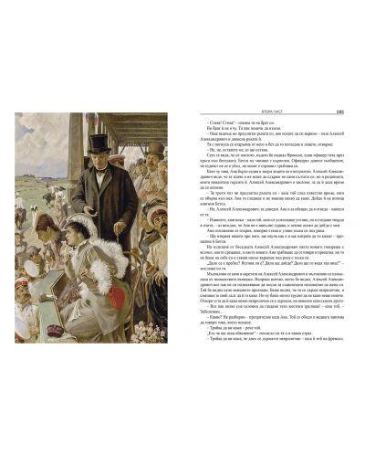 Ана Каренина (Инфодар, луксозно издание) - 5