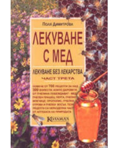 Лекуване с мед - книга 3 - 1