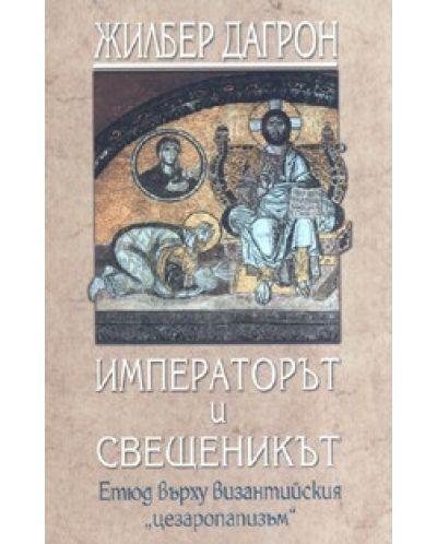 Императорът и свещеникът - 1