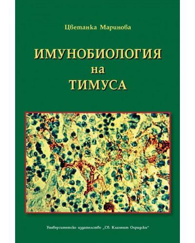 Имунобиология на тимуса - 1