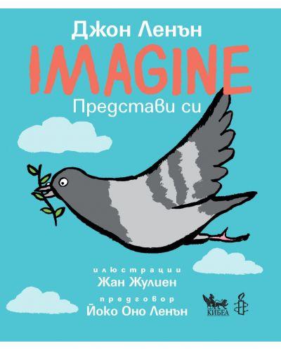 Imagine / Представи си - 1
