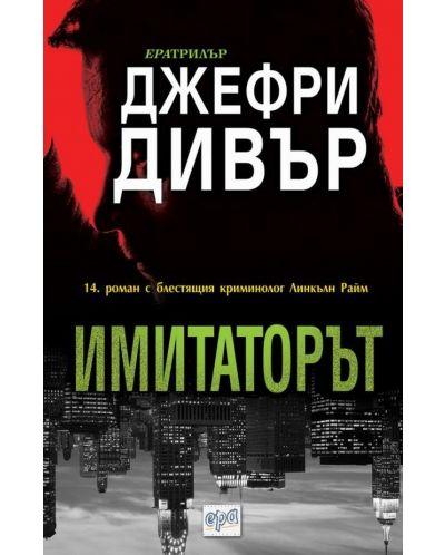 Имитаторът - 1