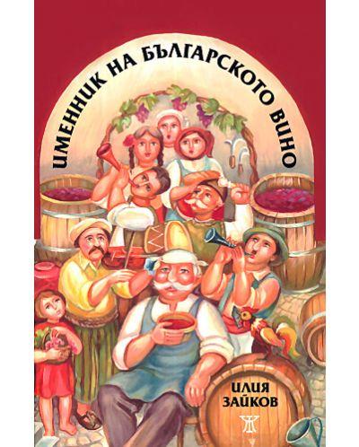 Именник на българското вино - 1