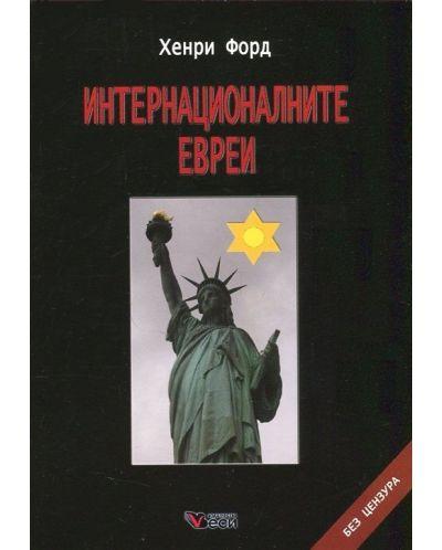 Интернационалните евреи. Без цензура - 1