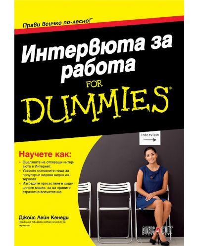 Интервюта за работа for Dummies - 1