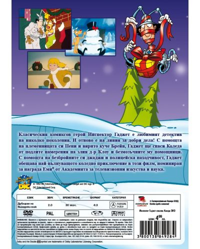 Инспектор Гаджет спасява Коледа (DVD) - 3