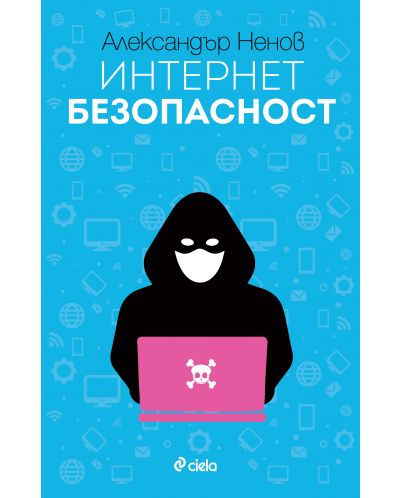 Интернет безопасност - 1