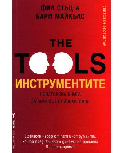 Инструментите. Новаторска книга за личностно израстване - 1
