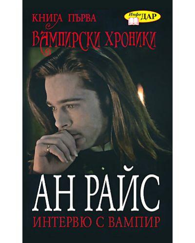 Интервю с вампир (Вампирски хроники 1) - 1