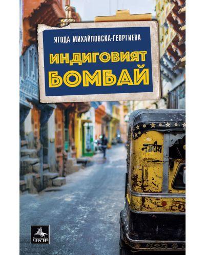 Индиговият Бомбай - 1
